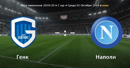 Прогноз на матч Генк – Наполи – 02.10.2019, 19:55
