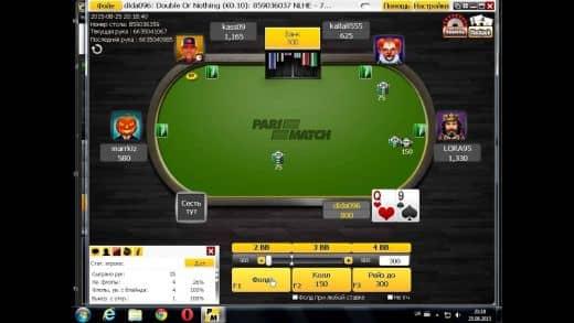 Ставки на покер Париматч