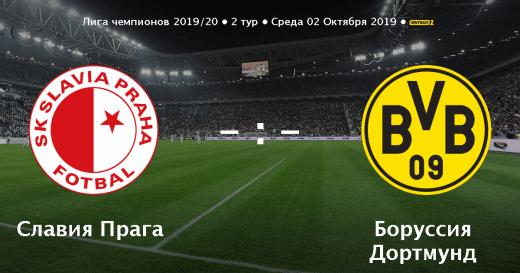 Прогноз на матч Славия – Боруссия Д – 02.10.2019, 19:55