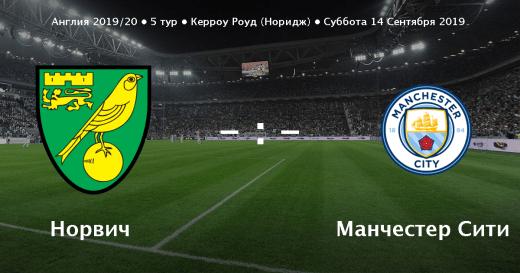 Прогноз на матч Норвич – Манчестер Сити – 14.09.2019, 19:30