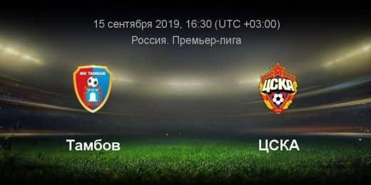 Прогноз на матч Тамбов – ЦСКА – 15.09.2019, 16:30