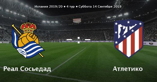 Прогноз на матч Реал Сосьедад – Атлетико – 14.09.2019, 19:30