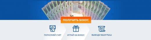 Как получить бонусы в Мостбет?