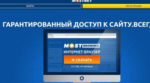 Скачать браузер Mostbet