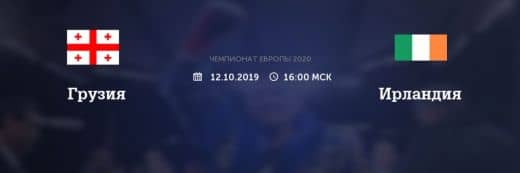 Прогноз на матч Грузия – Ирландия – 12.10.2019, 16:00