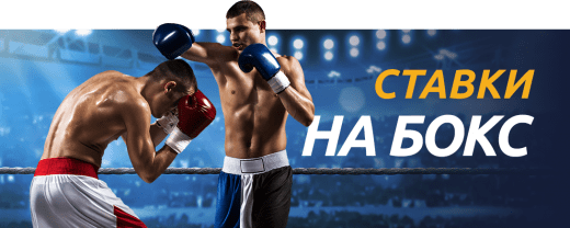 Ставки на бокс в Париматч