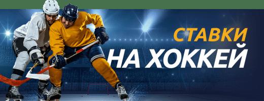 Ставки на хоккей в Париматч