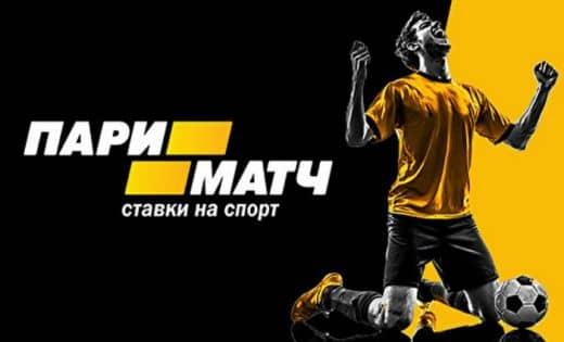 Ставки на спорт в Париматч