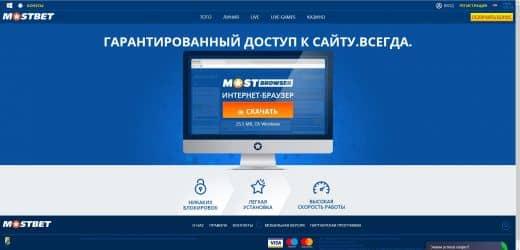 Скачать браузер Мостбет