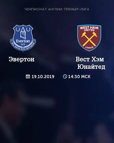 Прогноз на матч Эвертон – Вест Хэм – 19.10.2019, 14:30