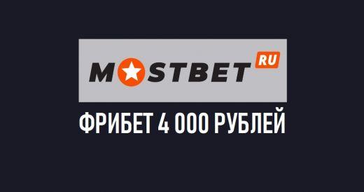 Что такое бесплатная ставка на Мостбет