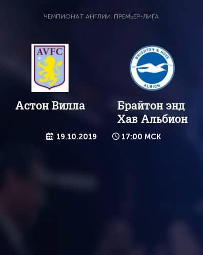 Прогноз на матч Астон Вилла – Брайтон – 19.10.2019, 17:00