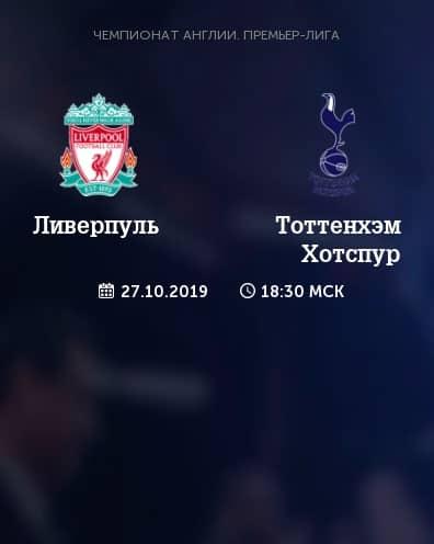 Прогноз на матч Ливерпуль – Тоттенхэм Хотспур – 27.10.2019, 19:30