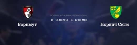 Прогноз на матч Борнмут – Норвич Сити – 19.10.2019, 17:00