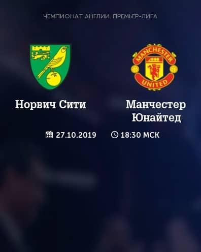Прогноз на матч Норвич Сити – Манчестер Юнайтед – 27.10.2019, 19:30