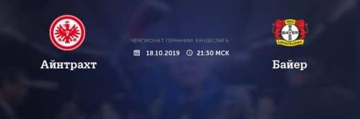Прогноз на матч Айнтрахт Франкфурт - Байер 04 - 18.10.2019, 21:30