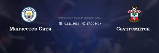 Прогноз на матч Манчестер Сити – Саутгемптон – 02.11.2019, 18:00