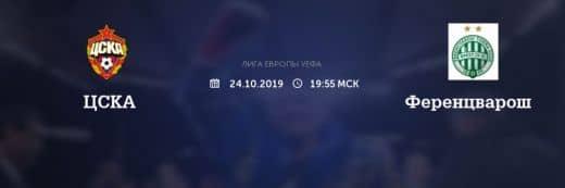Прогноз на матч ЦСКА – Ференцварош – 24.10.2019, 19:55