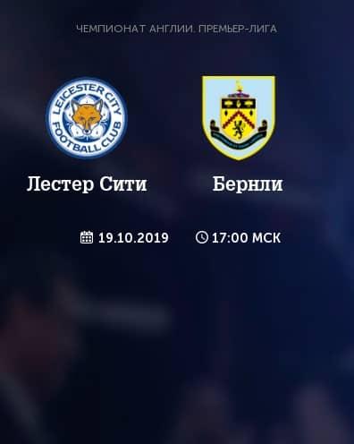 Прогноз на матч Лестер Сити – Бернли – 19.10.2019, 17:00