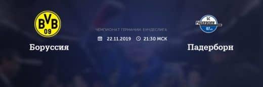 Прогноз на матч Боруссия Д – Падерборн - 22.11.2019, 22:30