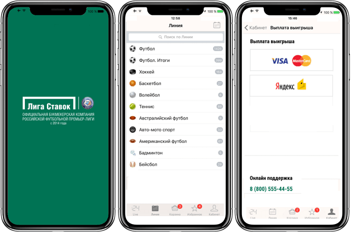 ставки лучшее на для айфона спорт приложение