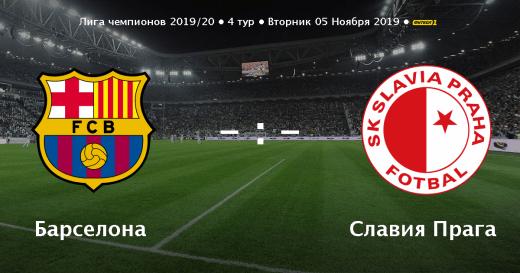 Прогноз на матч Барселона – Славия Прага – 05.11.2019, 20:55