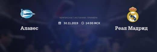 Прогноз на матч Алавес – Реал Мадрид - 30.11.2019, 15:00