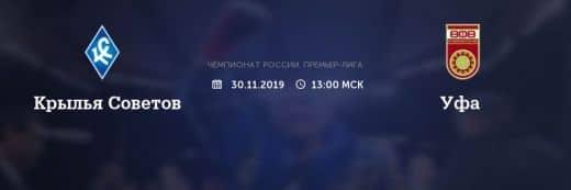 Прогноз на матч Крылья Советов – Уфа - 30.11.2019, 14:00