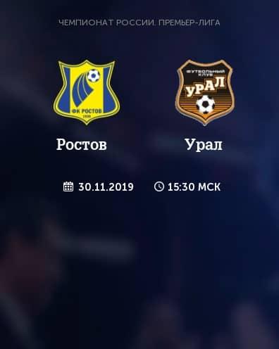 Прогноз на матч Ростов – Урал - 30.11.2019, 16:30