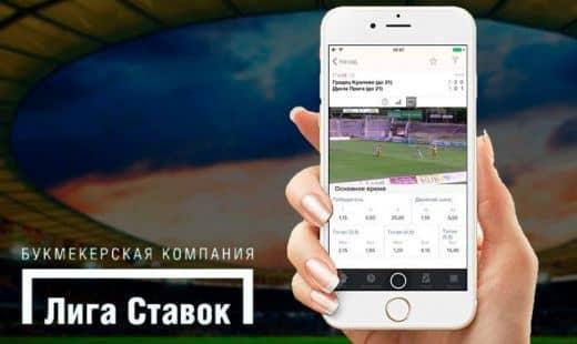 Лига Ставок приложение iOS