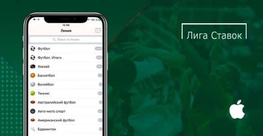 Как скачать приложение Лига Ставок для айфона