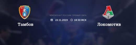 Прогноз на матч Тамбов – Локомотив - 22.11.2019, 19:30