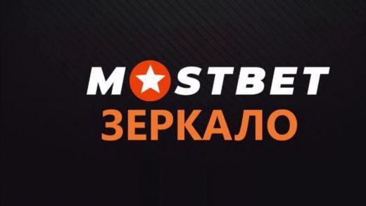 Рабочая ссылка Mostbet