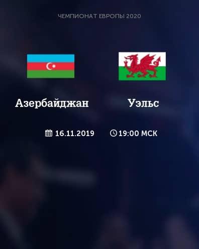 Прогноз на матч Азербайджан – Уэльс - 16.11.2019, 20:00