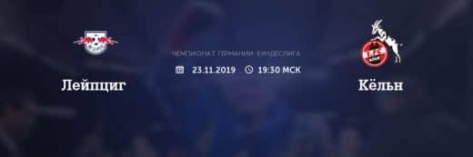Прогноз на матч РБ Лейпциг – Кельн - 23.11.2019, 20:30