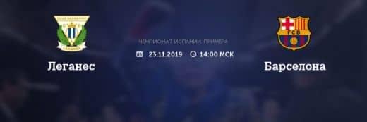 Прогноз на матч Леганес – Барселона - 23.11.2019, 15:00