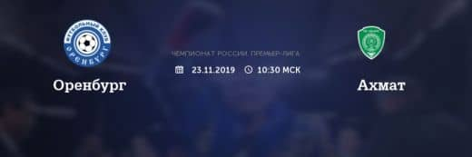Прогноз на матч Оренбург – Ахмат - 23.11.2019, 11:30