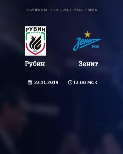 Прогноз на матч Рубин – Зенит - 23.11.2019, 14:00
