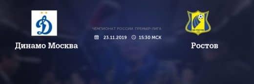 Прогноз на матч Динамо – Ростов - 23.11.2019, 16:30
