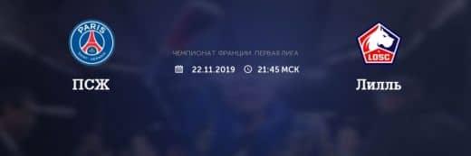Прогноз на матч ПСЖ – Лилль - 22.11.2019, 22:45