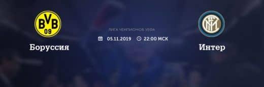 Прогноз на матч Боруссия Д – Интер – 05.11.2019, 23:00