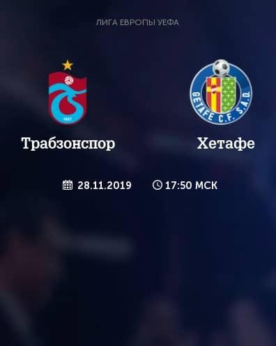 Прогноз на матч Трабзонспор – Хетафе - 28.11.2019, 18:50