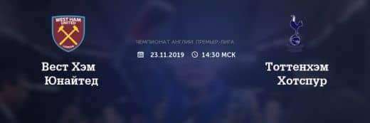 Прогноз на матч Вест Хэм – Тоттенхэм - 23.11.2019, 15:30