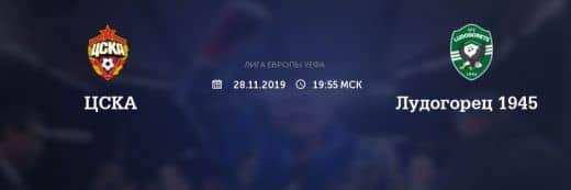 Прогноз на матч ЦСКА – Лудогорец - 28.11.2019, 20:55