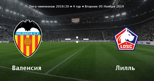 Прогноз на матч Валенсия – Лилль – 05.11.2019, 23:00