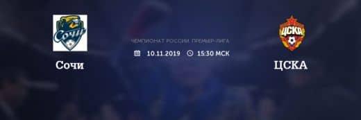 Прогноз на матч Сочи – ЦСКА – 10.11.2019, 16:30