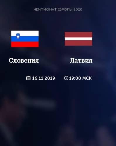 Прогноз на матч Словения – Латвия - 16.11.2019, 20:00