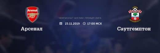 Прогноз на матч Арсенал – Саутгемптон - 23.11.2019, 18:00