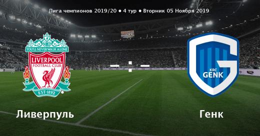 Прогноз на матч Ливерпуль – Генк – 05.11.2019, 23:00