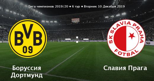 Прогноз на матч Боруссия Д – Славия Прага - 10.12.2019, 23:00